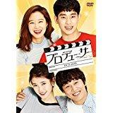 プロデューサー DVD-BOX[並行輸入品]