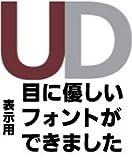 イワタ書体ライブラリーOpenType(Pro版) イワタUDゴシックH 表示用
