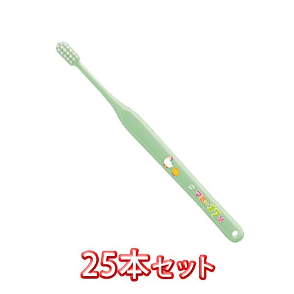 励起保持するゼロオーラルケア マミー17 歯ブラシ 25本入 M グリーン