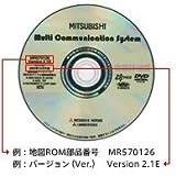 三菱自動車純正(MITSUBISHI) MZ608276 DVDカーナビゲーションソフト 三菱マルチコミュニケーションシステム(MMCS) 2013年最新全国版  適合に不安な方はお調べしますのでご連絡ください。03-3634-5371