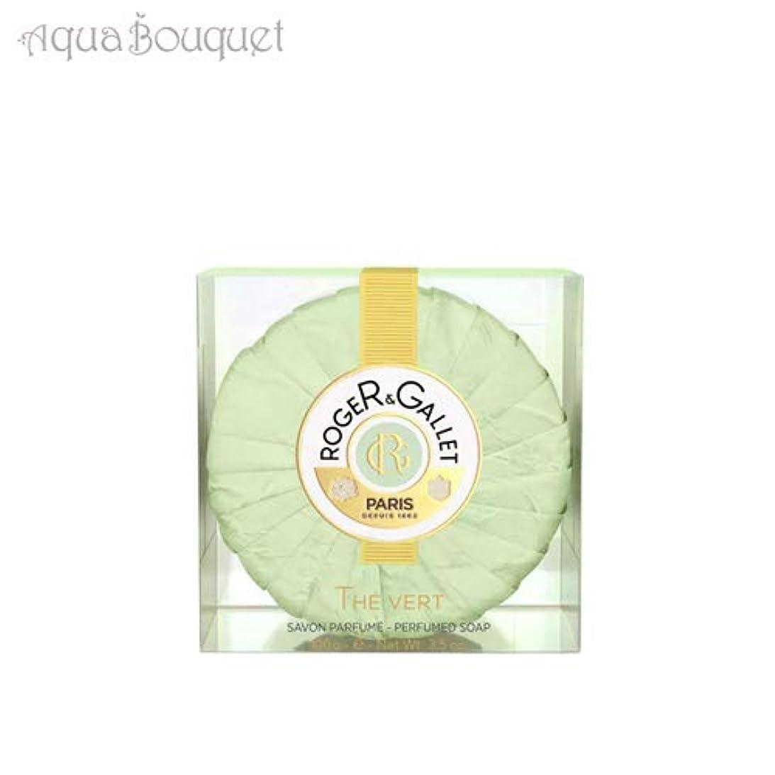 百万きらめきメロンロジェガレ グリーンティー ソープ(オーデ テ ヴェール) 香水石鹸 100g ROGER&GALLET EAU DE THE VERT (GREEN TEA) SOAP [9920] [並行輸入品]