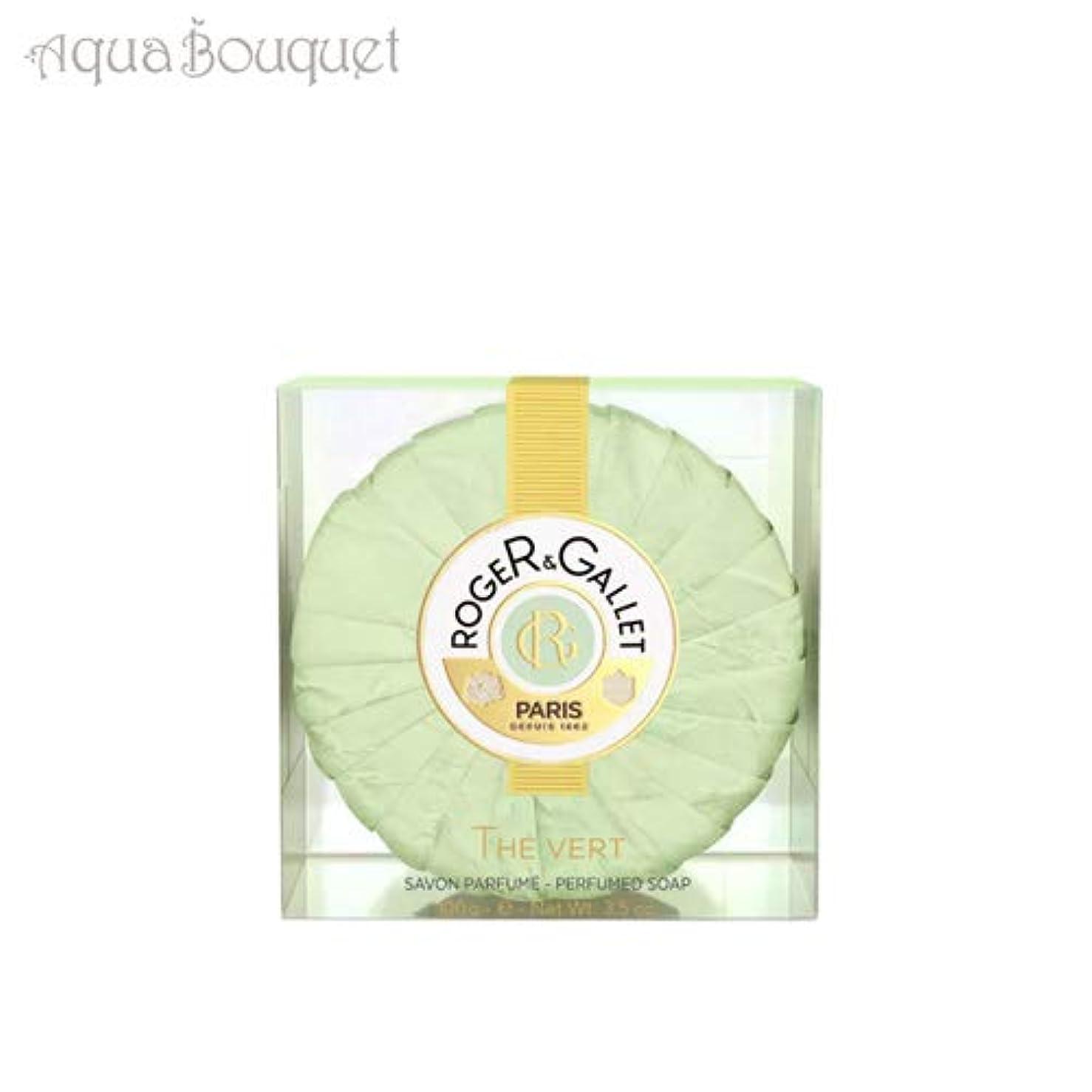 野菜存在柔らかい足ロジェガレ グリーンティー ソープ(オーデ テ ヴェール) 香水石鹸 100g ROGER&GALLET EAU DE THE VERT (GREEN TEA) SOAP [9920] [並行輸入品]