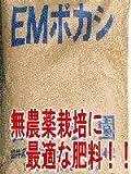 EM農業用肥料ぼかし10kg