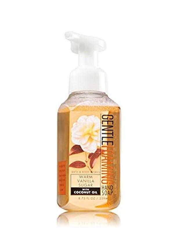同情障害者拍手するバス&ボディワークス ウォームバニラシュガー ジェントル フォーミング ハンドソープ Warm Vanilla Sugar Gentle Foaming Hand Soap with Coconut