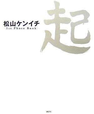 松山ケンイチ 1st Photo Book 起の詳細を見る