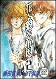 花と狼の帝国 2―SERIE MYSTERY HLC PRESENT (白泉社レディースコミックス)