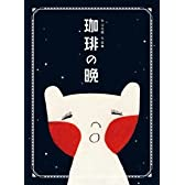 珈琲の晩 [DVD]