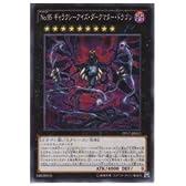 遊戯王 黒 No.95 ギャラクシーアイズ・ダークマター~(N)(PP17-JP015)