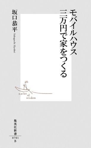 モバイルハウス 三万円で家をつくる (集英社新書)