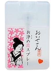 【おいせさん】恋スプレー/フレグランススプレー