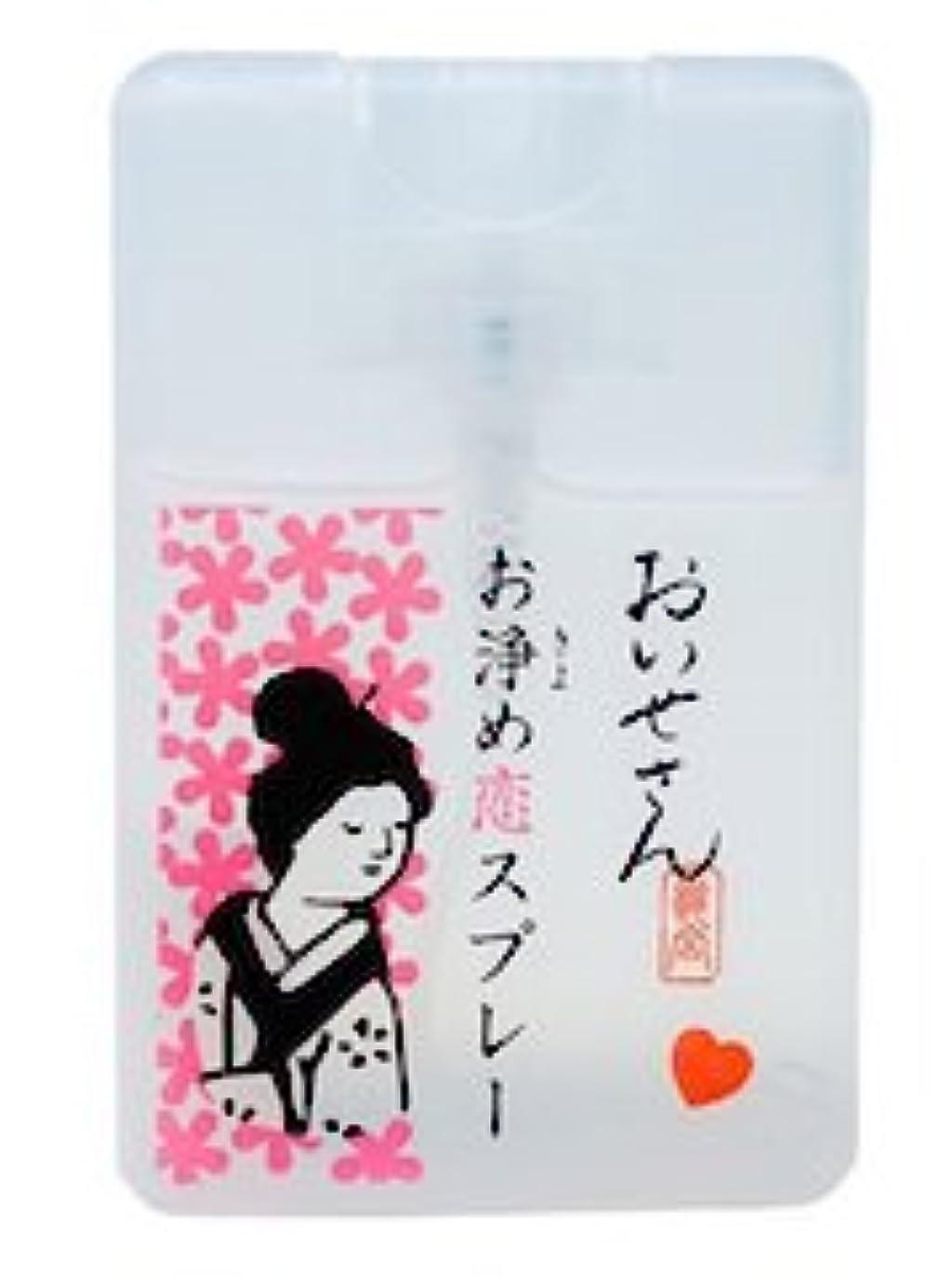 リサイクルするまでブランチ【おいせさん】恋スプレー/フレグランススプレー