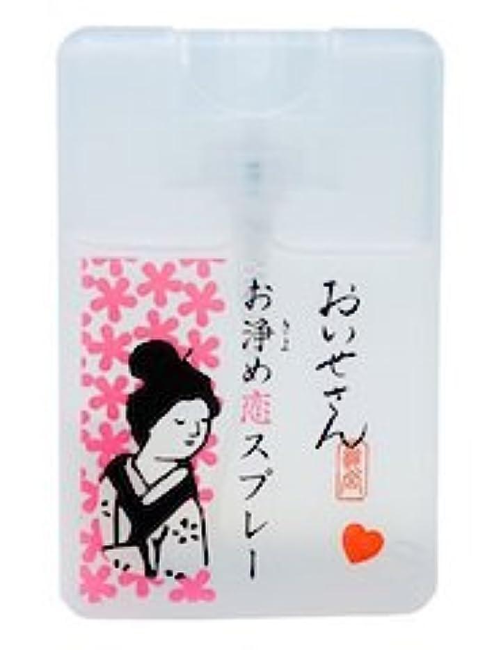 書士ガード代わりに【おいせさん】恋スプレー/フレグランススプレー