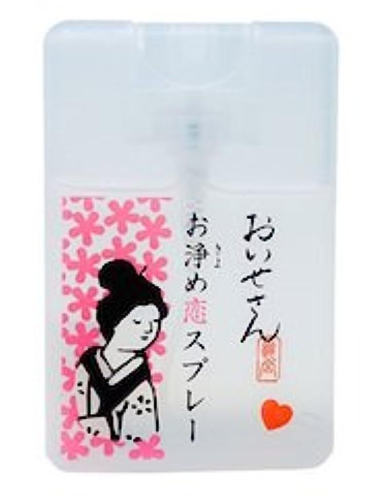 ワードローブ結果カイウス【おいせさん】恋スプレー/フレグランススプレー
