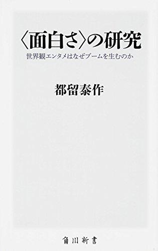 (面白さ)の研究 世界観エンタメはなぜブームを生むのか (角川新書)の詳細を見る