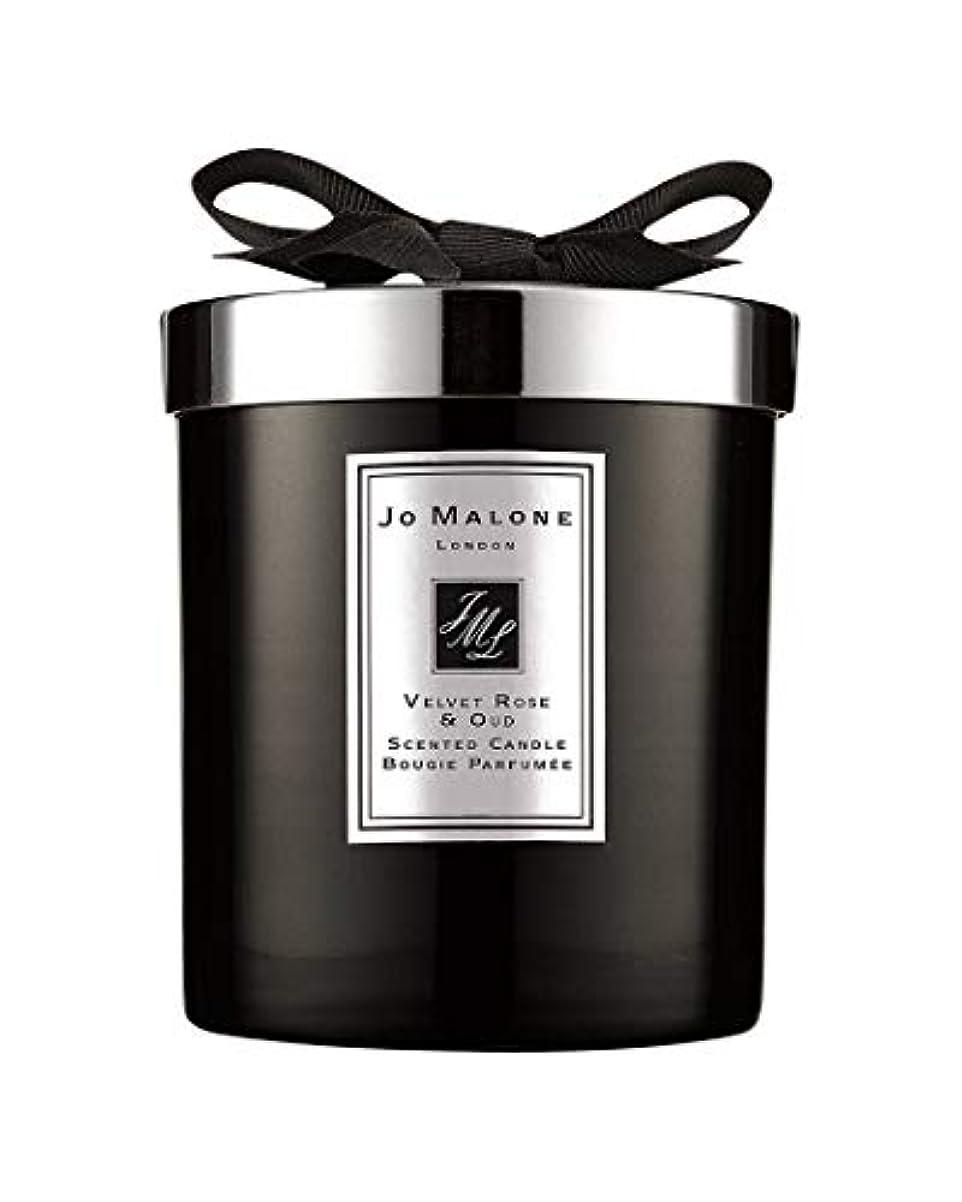 アクセシブルうぬぼれマニアジョーマローン ヴェルベット ローズ&ウード キャンドル 200g (2.5 inch) 並行輸入品