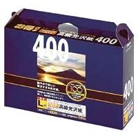 高級光沢紙L判400枚