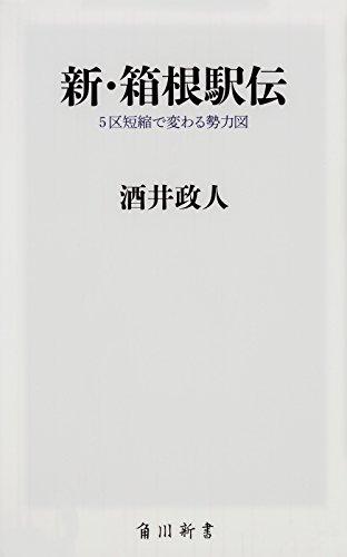 新・箱根駅伝 5区短縮で変わる勢力図 (角川新書)の詳細を見る