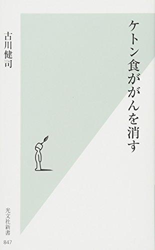 ケトン食ががんを消す (光文社新書)