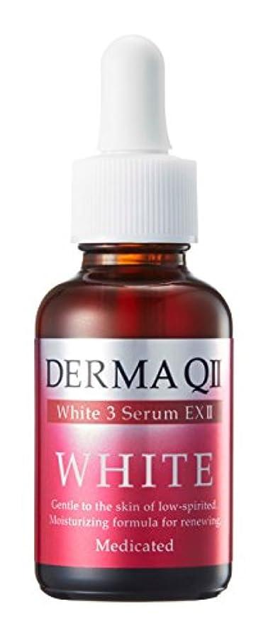 バリア振り返るかもしれない【公式】デルマQ2 薬用ホワイトスリーセラムEX2【医薬部外品】