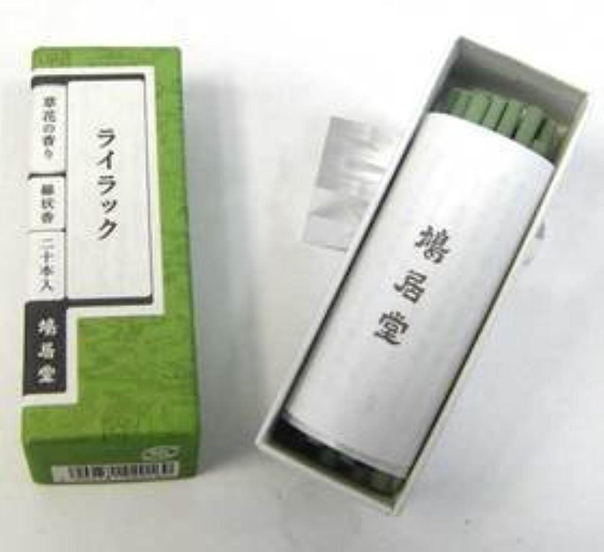 前兆夢中ファイル鳩居堂 お香 ライラック 草花の香りシリーズ スティックタイプ(棒状香)20本いり