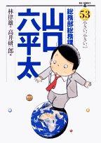 総務部総務課山口六平太 第53巻 (ビッグコミックス)の詳細を見る