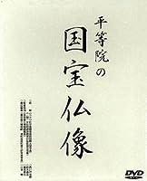パソコン超高精細DVD-ROM 平等院の国宝仏像