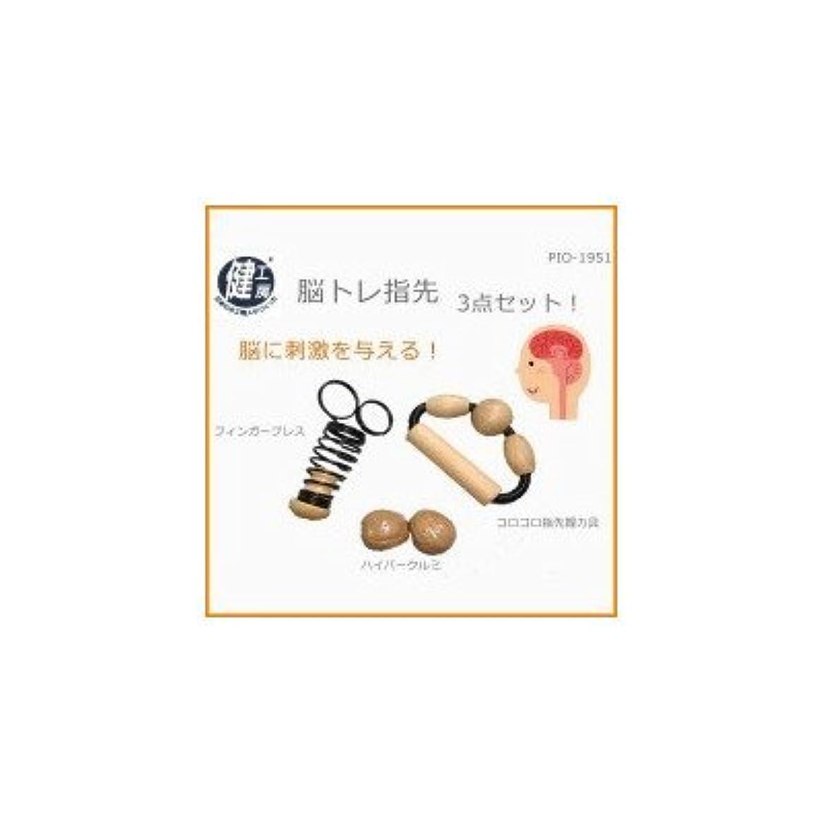 解釈的ヘルメット間違い健工房 脳トレ指先3点セット PIO-1951 1024512