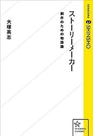 ストーリーメーカー 創作のための物語論 (星海社 e-SHINSHO)