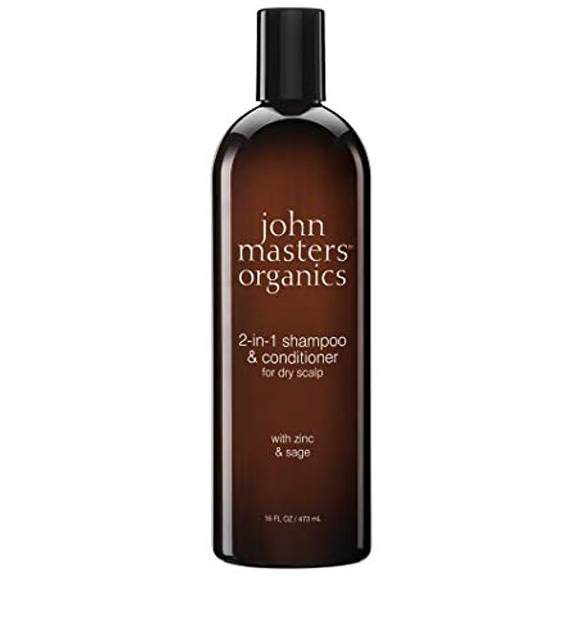 無駄だラベル人工ジョンマスターオーガニック ジン&セージコンディショニングシャンプースリムビッグ 473ml