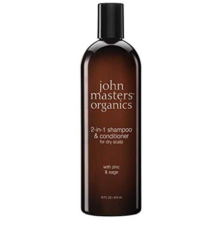 高める理容室ライオンジョンマスターオーガニック ジン&セージコンディショニングシャンプースリムビッグ 473ml