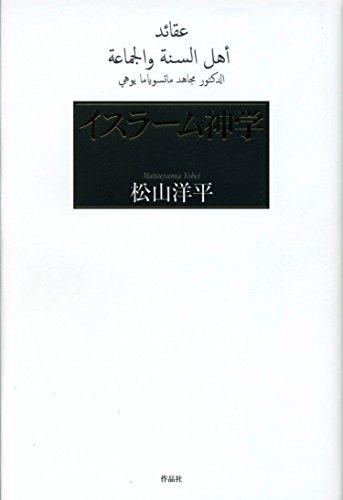 イスラーム神学の詳細を見る