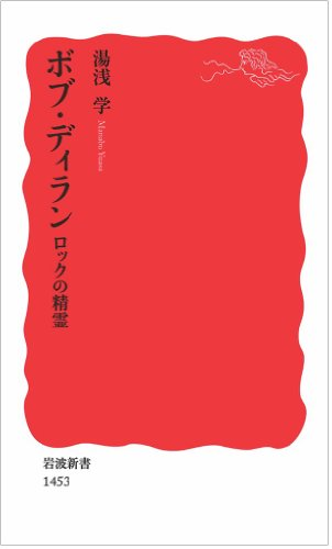 ボブ・ディラン――ロックの精霊 (岩波新書)の詳細を見る