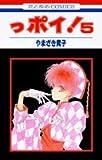 っポイ! (5) (花とゆめCOMICS)