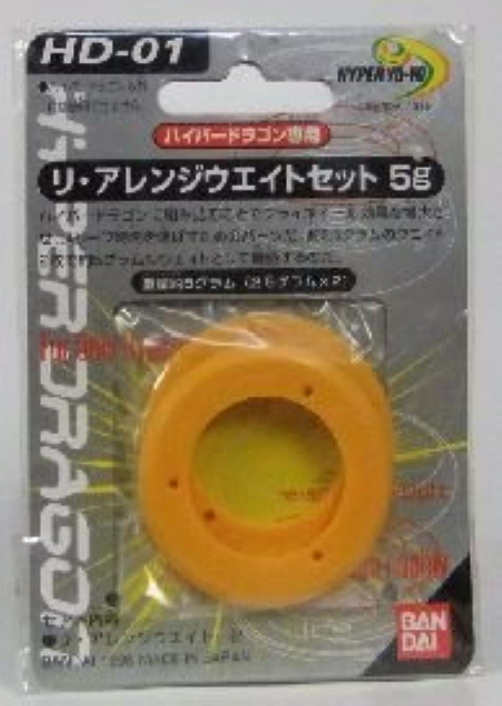 ハイパーヨーヨー ★HD-01★ ハイパードラゴン専用 リ?アレンジウエイトセット 5g