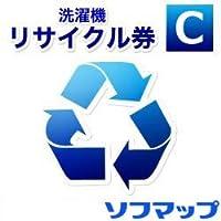 【ソフマップ専用】洗濯機リサイクル C (本体同時購入時、処分する洗濯機のリサイクルをご希望のお客様用)