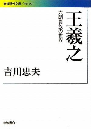 王羲之――六朝貴族の世界 (岩波現代文庫)の詳細を見る