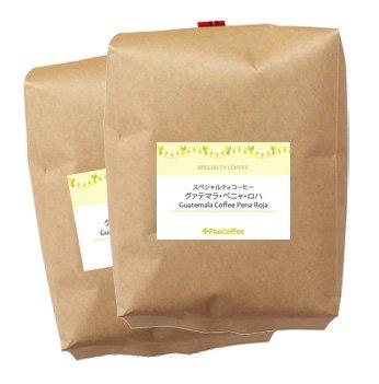 【自家焙煎コーヒー豆】業務用 グァテマラ・ペニャ・ロハ 1kg(500g×2) (極細挽き(エスプレッソ))