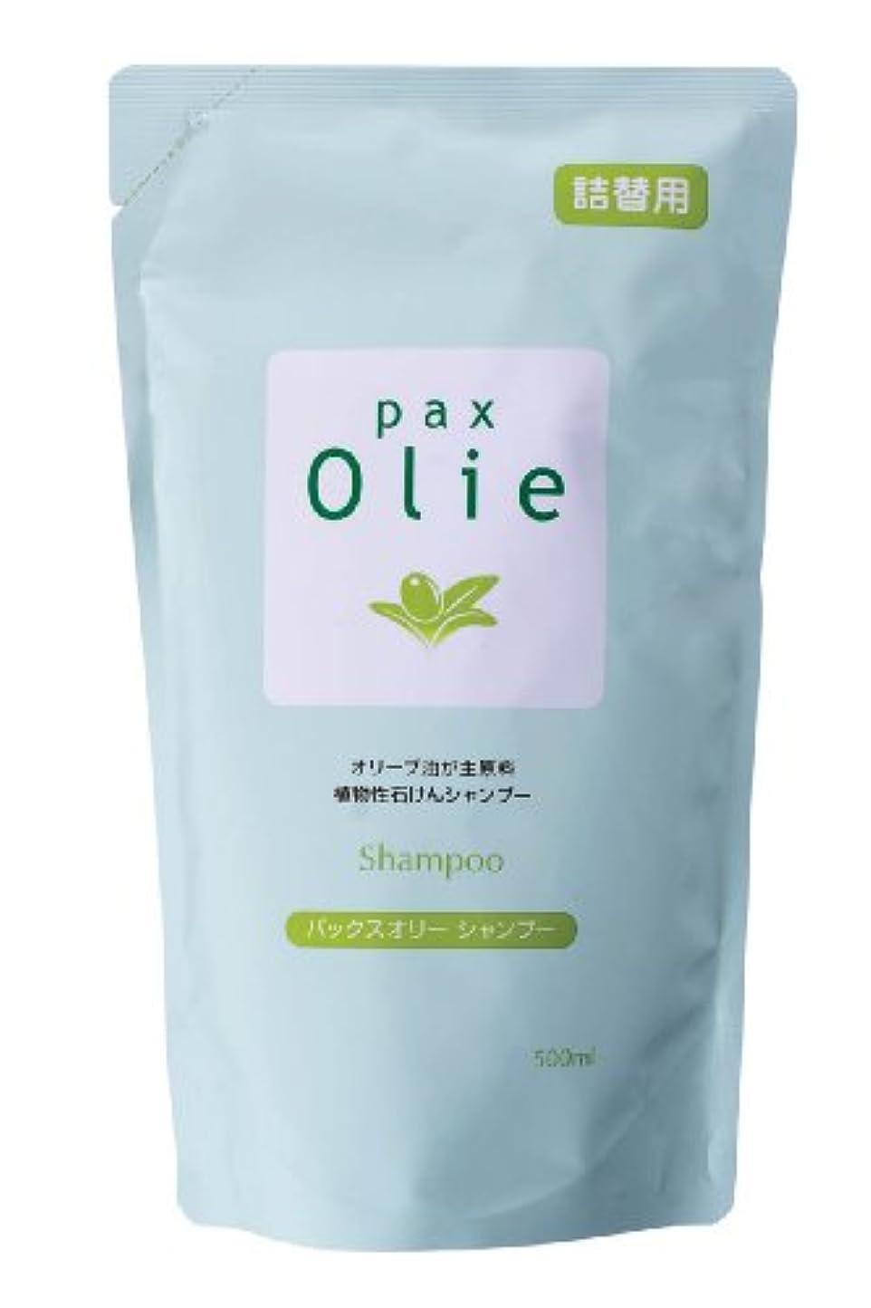 祝福するビュッフェデータムPAX Olie(パックスオリー) パックスオリー シャンプー 詰替用 500mL