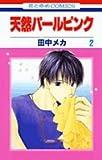 天然パールピンク 第2巻 (花とゆめCOMICS)