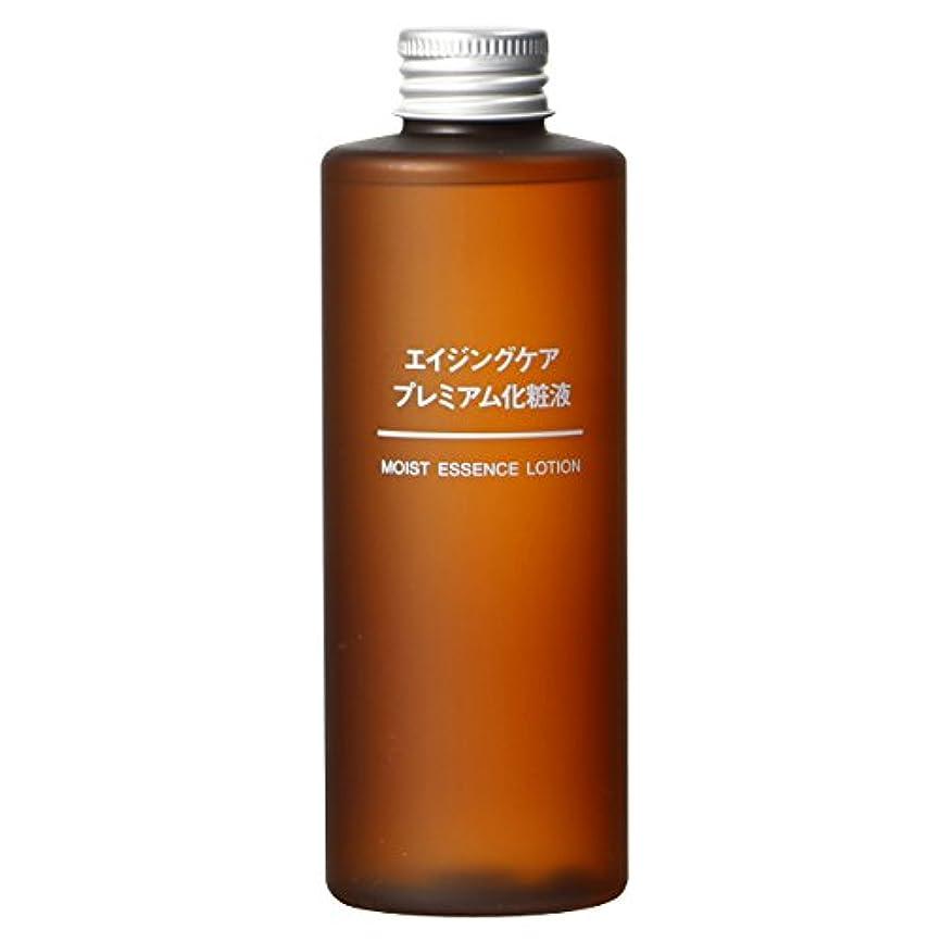 恐れるシンプルさ厚さ無印良品 エイジングケアプレミアム化粧液 200ml
