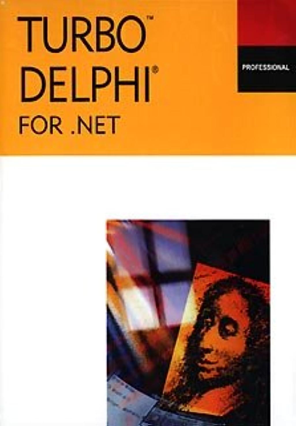 失業者誕生請求可能Turbo Delphi .NET Professional