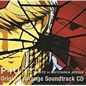 ペルソナ4 ジ・アルティメット イン マヨナカアリーナ P4U Persona4 The ULTINATE  in MAYONAKA ARENA Original Arrange Soundtrack CD