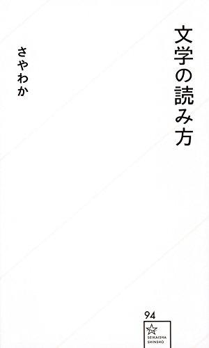文学の読み方 (星海社新書)