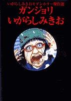 ガンジョリ―いがらしみきおモダンホラー傑作選 (ビッグコミックススペシャル)の詳細を見る