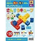 Best 5歳ゲーム - さんすうキューブ プレイブック BOXタイプ アーテック 数 算数 キューブ ブロック Review