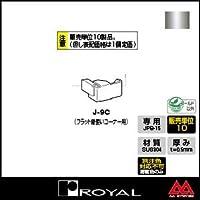 e-kanamono ロイヤル Jホルダー(JPB-15用) J-9C ステンレス ※10個セット販売商品です