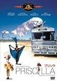 プリシラ [MGMライオン・キャンペーン] [DVD] 画像