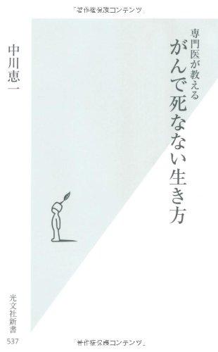 専門医が教える がんで死なない生き方 (光文社新書)の詳細を見る