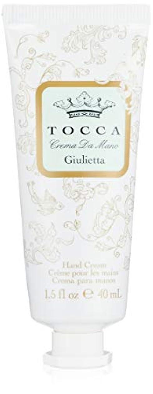 導体振幅運搬トッカ(TOCCA) ハンドクリーム ジュリエッタの香り 40mL (手指用保湿 ピンクチューリップとグリーンアップルの爽やかで甘い香り)