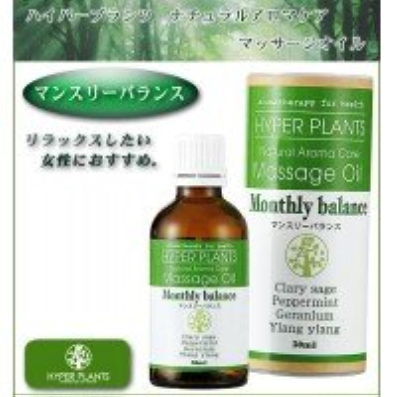 酸化物有益普遍的なHYPER PLANTS ハイパープランツ ナチュラルアロマケア マッサージオイル マンスリーバランス 50ml HNM005